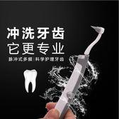 sonic pic洗牙器 家用可攜式潔牙器 電動沖牙器 拋光震動 現貨