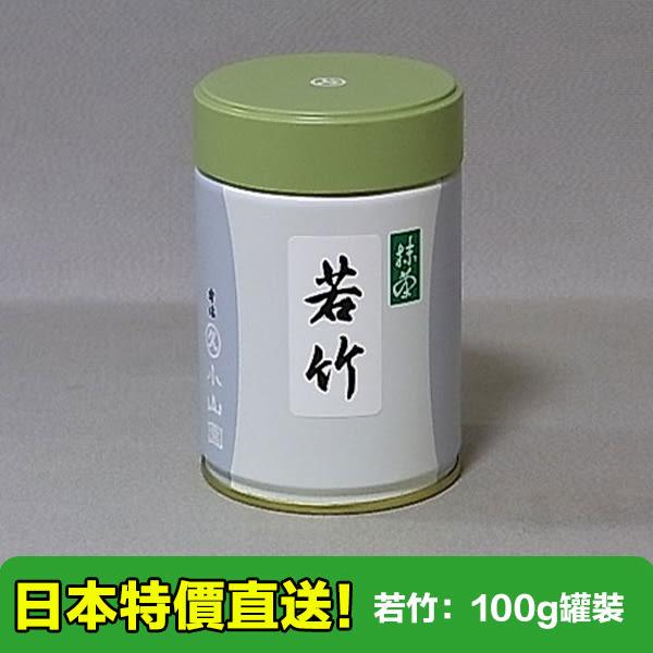 【海洋傳奇】日本丸久小山園抹茶粉若竹 100g 罐裝 宇治抹茶粉  無糖【滿千日本空運免運】