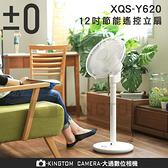 【加贈A220桌扇 】 ±0 正負零 極簡風電風扇 XQS-Y620 DC直流 12吋 群光公司貨 24期零利率