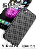 iPhone 6 6S Plus編織質感 透氣手機殼 經典配件 散熱BV皮套 全包軟殼 仿皮質編織 防摔手機殼