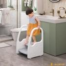 兒童洗漱臺踩凳寶寶洗手臺階樓梯腳踏凳洗手間墊腳凳增高扶手防滑【小橘子】