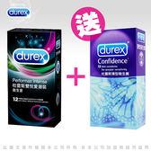 情趣用品-保險套商品買送潤滑液♥Durex杜蕾斯雙悅愛潮12入+薄型裝12入避孕套保險套專賣店