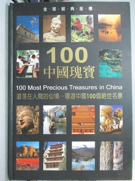 【書寶二手書T7/地理_FGN】100中國瑰寶_王珍