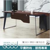 《固的家具GOOD》122-2-AM 紐倫堡5.3尺胡桃色辦公桌/不含側櫃【雙北市含搬運組裝】