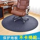 圓形地毯臥室辦公電腦椅墊子地墊轉椅家用腳墊吊籃書房滾輪防滑墊 陽光好物