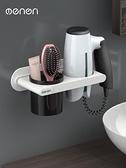 掛電吹風機架子衛生間廁所置物架吹風機架收納架免打孔壁掛風筒架 喵小姐