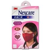 3M Nexcare 舒適口罩(M)-棗紅[衛立兒生活館]