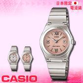 CASIO手錶專賣店 卡西歐 日本限定版電波時計 LWQ-10DJ-4A1 JF  女錶 雙顯羅馬 球型鏡面 不鏽鋼錶殼錶帶