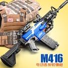 玩具槍電動連發軟彈槍滿配M416玩具仿真吃雞裝備全套兒童男孩子ak47模型YYS 快速出貨