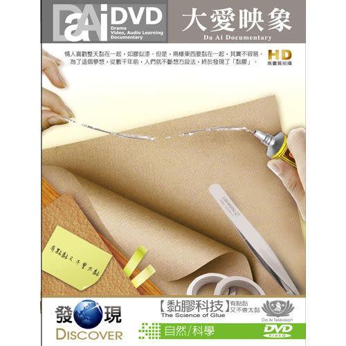黏膠科技 有點黏又不會太黏 DVD  (購潮8)