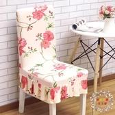 家用彈力連體餐桌椅子套罩簡約現代凳子套罩酒店餐廳座椅套布藝【限時八折】