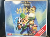 挖寶二手片-V03-108-正版VCD-動畫【妙妙探】國語發音 迪士尼(直購價)