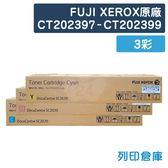 原廠碳粉匣 Fuji Xerox 3彩 CT202397+CT202398+CT202399 (14K)/適用 Fuji Xerox SC2020