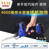 電鋸鋰電電鋸充電式往復鋸馬刀家用木工小型手持鋸子戶外伐木電動手鋸T