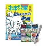 《未來兒童》1年12期 贈 ABC英語故事袋(全6書)+ LivePen智慧點讀筆(16G)(Type-C充電版)