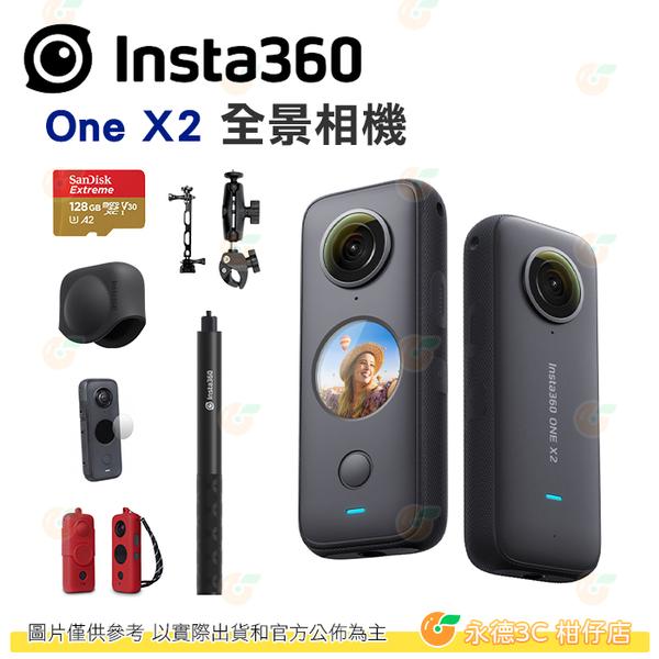 送128G 4K卡+矽膠套+機車套餐 Insta360 One X2 全景相機 公司貨 One XII 360度