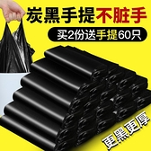 黑色垃圾袋家用手提式加厚宿舍用學生大號一次性背心塑料拉圾袋 美眉新品