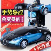 感應變形遙控汽車金剛機器人充電動遙控車玩具車男孩禮物4-5-10歲 T