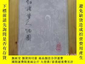 二手書博民逛書店罕見紅樓夢人物圖Y194900 (清)改琦繪 上海古籍書店 出版