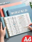 英語單詞本A4簡約活頁可拆卸日語單詞記憶積累本詞匯備忘錄 極有家
