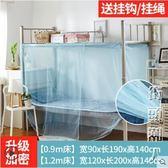 大學生蚊帳宿舍寢室1.0M1.2米1.5m上鋪下鋪上下床單人床新款蚊帳 NMS街頭潮人