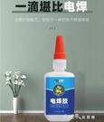 膠水艾高603透明環保強力萬能502膠水黏塑料木頭金屬玻璃陶瓷壓克力鐵 【全館免運】