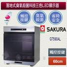 『馬文推薦烘碗機』櫻花 SAKURA 落地式臭氧殺菌科技三色LED顯示器 60cm (Q7590AL)