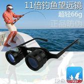 嘉格JIAGE 垂釣眼鏡釣魚眼鏡式望遠鏡11倍頭戴式高倍高清 全館免運