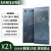破盤 庫存福利品 保固一年  Sony Xperia Xz1 XZ1 64G 單卡 黑藍粉白 免運 特價:9350元