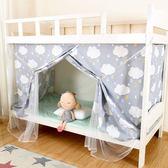 蚊帳 遮光宿舍床幔上鋪下鋪寢室單人學生兩用蚊帳HPXW十月週年慶購598享85折