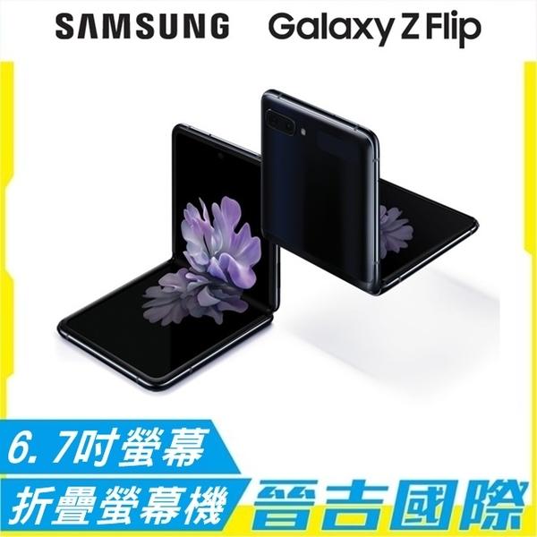 【晉吉國際】三星 Samsung Galaxy Z Flip 6.7吋螢幕 8G/256G 折疊螢幕手機 摺疊式智慧手機