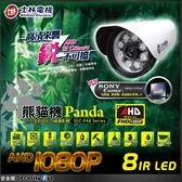 【台灣安防家】士林電機 AHD 1080P SONY Exmor 200萬畫素 8 IR LED 紅外線 防水 攝影機 含稅