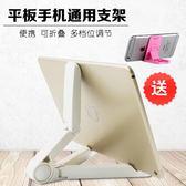 【2枚入】平板ipad支架桌面通用懶人手機支架【奇趣小屋】