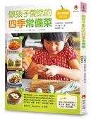 做孩子愛吃的四季常備菜【城邦讀書花園】