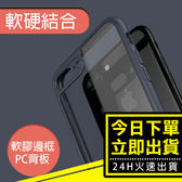 [24hr-台灣現貨]純色 矽膠 邊框 透明 防摔 蘋果 iPhone 7/8 plus 透明殼 手機殼 軟硬殼 質感