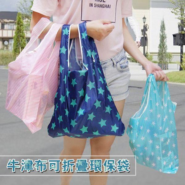 『蕾漫家』【A051】現貨-牛津布印花環保購物袋 可折疊 收納 環保袋 背袋 6色可選