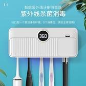智慧牙刷消毒器紫外線殺菌消毒盒全自動網紅牙刷架充電式 5口家用 快速出貨