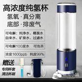 日本水素水杯富氫健康養生水杯便攜高濃度富氫水氫氧分離電解水杯-