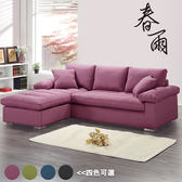 【IKHOUSE】春雨-L型超柔軟沙發-貴妃可左右對調-坐墊波浪設計-絲棉填充超柔軟舒適-免運費