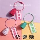 【快樂購】可愛軟妹風汽車鑰匙鍊女網紅包包...