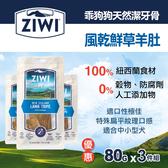 【毛麻吉寵物舖】ZiwiPeak巔峰 乖狗狗天然潔牙骨-鮮草羊肚-三件組 寵物零食