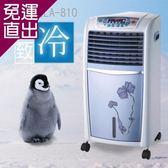 LAPOLO 微電腦負離子搖控鏡面冰冷扇7.5公升(可定時)LA-810【免運直出】