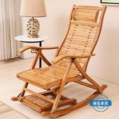 折疊椅躺椅竹搖搖椅成人折疊椅子家用午睡椅涼椅老人午休實木靠背逍遙椅wy