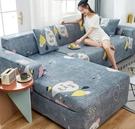 沙發罩 彈力沙發套罩全包萬能現代簡約四季通用型組合保護巾沙發墊全蓋布【快速出貨八折鉅惠】