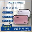 Uwant臭氧紫外線消毒盒 家用小型便攜手機口罩殺菌機器uv消毒包 防疫必備