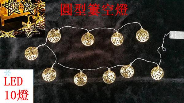 LED金屬圓型簍空燈10燈 聖誕節聖誕樹戶外燈庭園燈ED燈條LED燈串環保燈光省電燈光聖誕燈