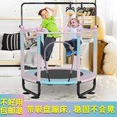家用兒童室內小型跳跳床彈跳床蹭蹭彈彈床護網小孩寶寶蹦蹦床【快速出貨】
