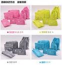 wei-ni實用WeekEight旅行收納7件組 旅行七件超值組 旅行收納袋/萬用收納包/旅行包/貼身衣物保護袋