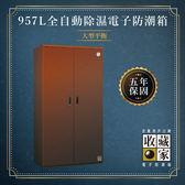 【收藏家】957公升 HD-1500M 大型平衡全自動除濕電子防潮箱 (居家/單眼專用/衣櫃) 尾牙 贈品