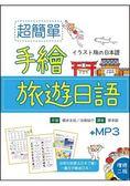 超簡單手繪旅遊日語【增修二版】(20K軟精裝 1MP3)